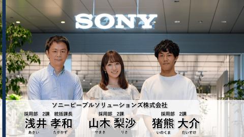 sony-interview-1024x576