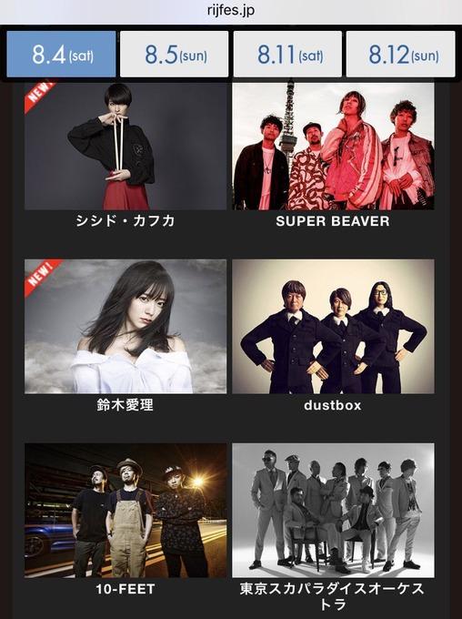 ROCK IN JAPAN FESTIVAL 2018に鈴木愛理出演キタ━━━━゚∀゚━━━━