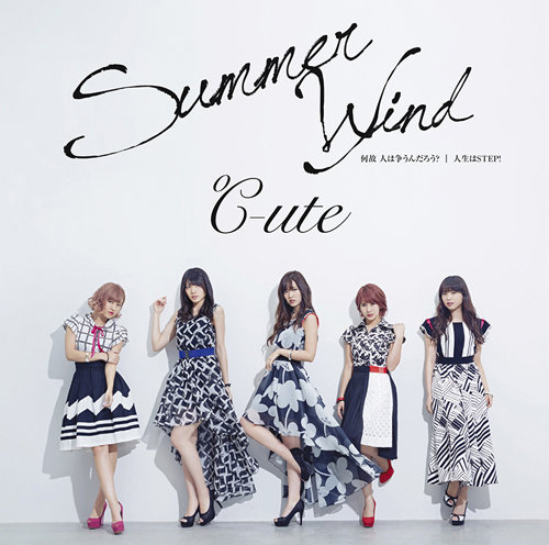 c-ute-summer-wind-cover-limited