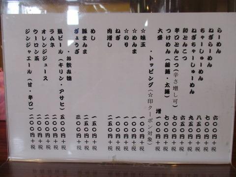 26 麺の房 味わい亭 メニュー