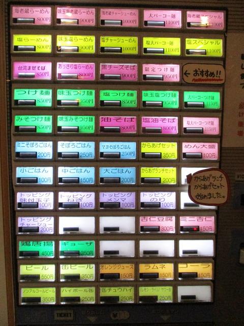 29 麺屋 海老蔵 券売機