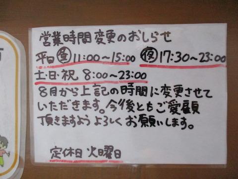 2019.08.25 池めん(青木店) 営業時間