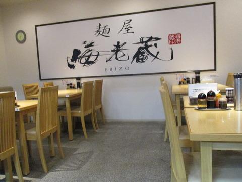 29 麺屋 海老蔵 店内