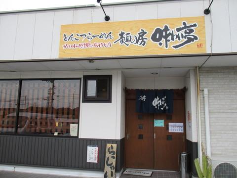 26 麺の房 味わい亭