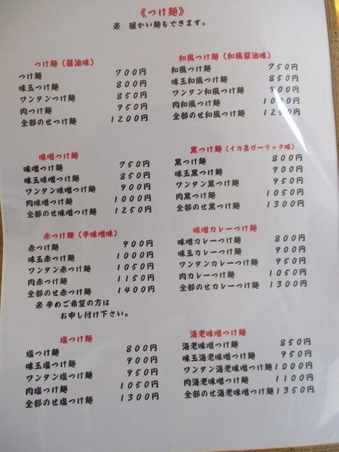 09 麺屋 純太 メニュー 1