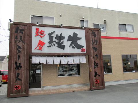 09 麺屋 純太