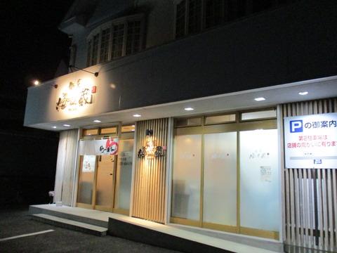 29 麺屋 海老蔵