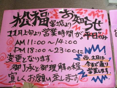 10 松福(富士店) 営業時間