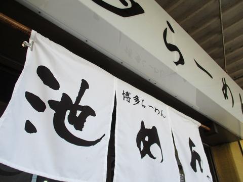 2019.08.25 池めん(青木店) のれん