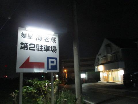 29 麺屋 海老蔵 第2P