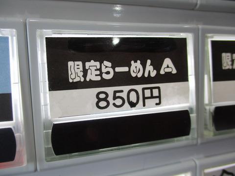 2019.08.25 池めん(青木店) ポチ