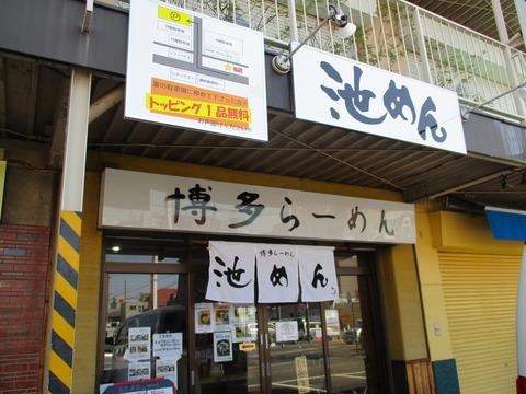 2019.08.25 池めん(青木店)