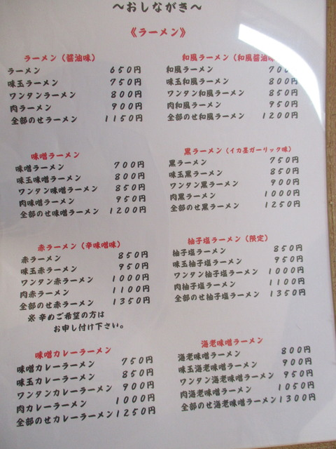 09 麺屋 純太 メニュー 2