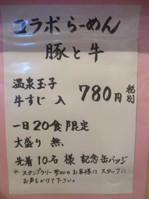 20 麺の房 味わい亭 限定ポップ 2