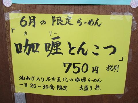 08 麺の房 味わい亭 限定ポップ