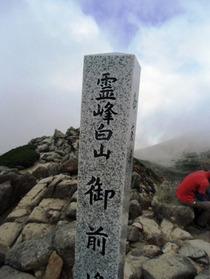 御前が峰の標識