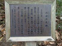 ⑦山姥の足跡