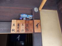 ⑪祇園新橋の茶屋