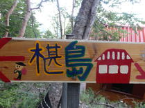㉝椹島の案内看板