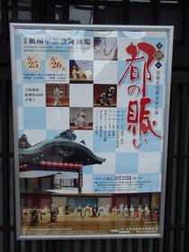 ⑫祇園の看板