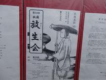 ⑦祇園の放生会