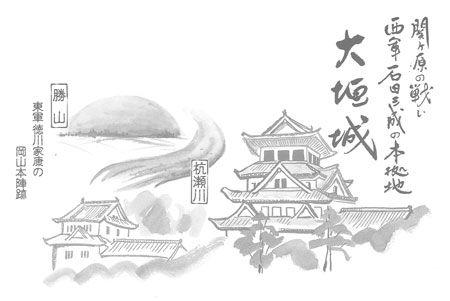 勝山・杭瀬川・大垣城
