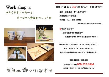 18_rakuyaki-marker