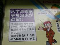 手塚治虫 2