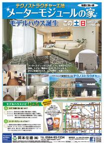 170121木戸モデルハウス