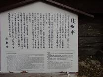 ⑪月輪寺ー1