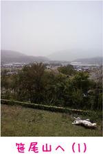 笹尾山へ-1