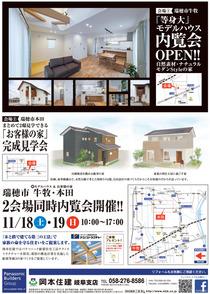 171118_ushiki-model&kanseikengakukai-thumb-autox840-1481