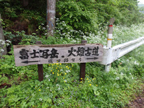 ①富士写ヶ岳