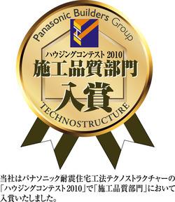 em_seko-hinshitsu_nyusyo