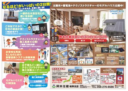 9月18日イベントチラシデザイン原稿(最終)_ページ_2