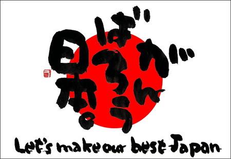 Fight_Japan_hinomaru02