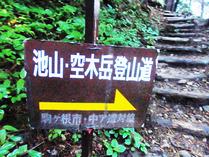 ③登山道入り口