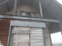 ⑰中岳の避難小屋