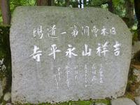 永平寺 12