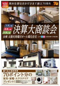 170204ogaki-mizuho-motosu-all-1