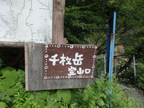 ④千枚岳登山口