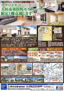 170121墨俣モデルハウス