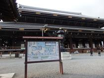 ⑱東本願寺