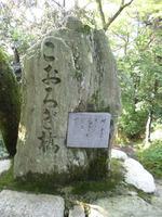 こおろぎ橋 2