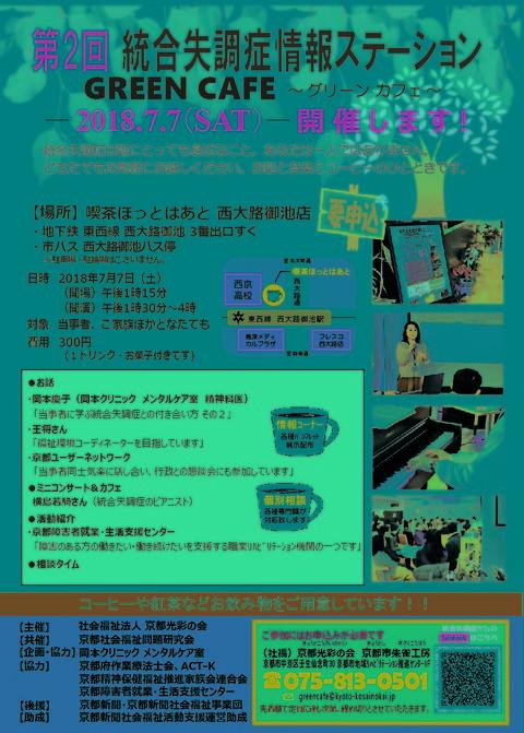 cafe20180707JPEG - コピー
