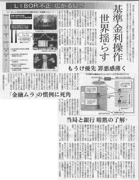 日経_20120717_1