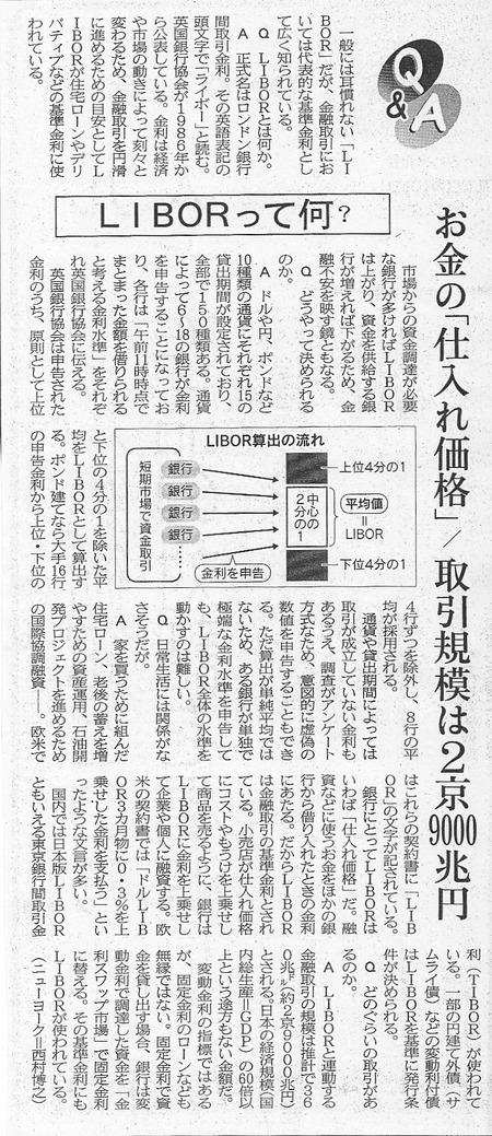 日経_20120717_3