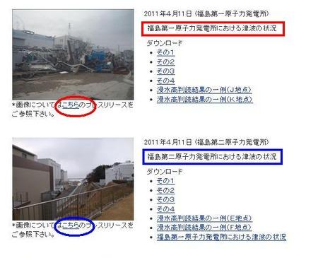 福島第一&第二_press_20110426