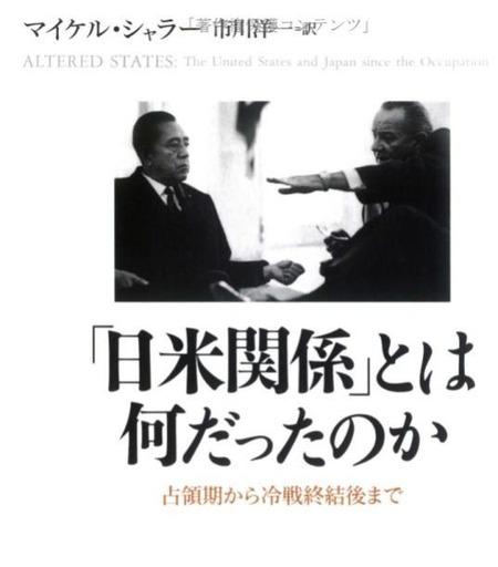 日米関係とは何だったのか_1