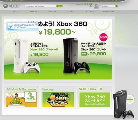 Xbox_20100329